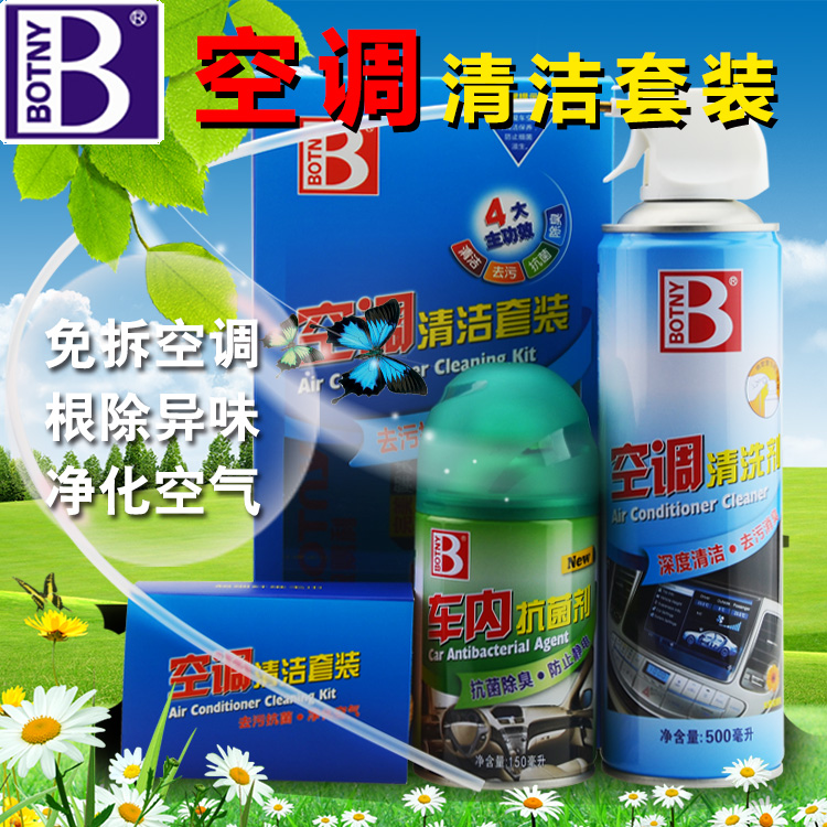Botny automotive air conditioning cleaning agent cleaning kit car air conditioning deodorant antibacterial agents to avoid demolition of clean agent