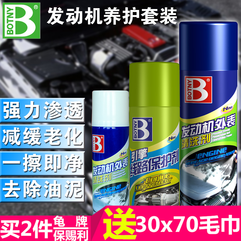 Botny car engine exterior cleaning agent wash harness care and maintenance of internal engine wear protection agents