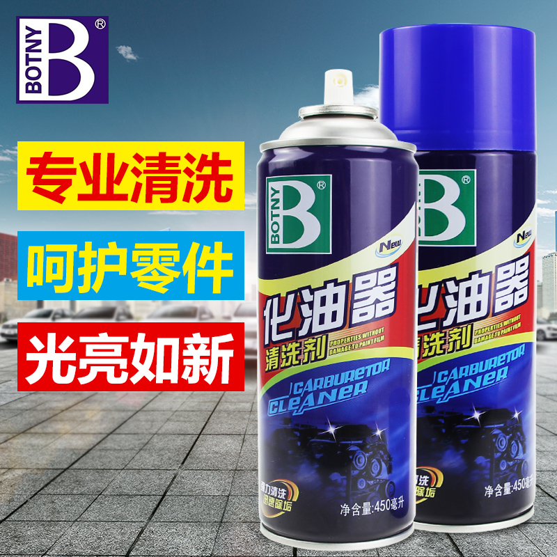 Botny carburetor cleaner cars except coke degreasing auto injector throttle to avoid demolition cleaner