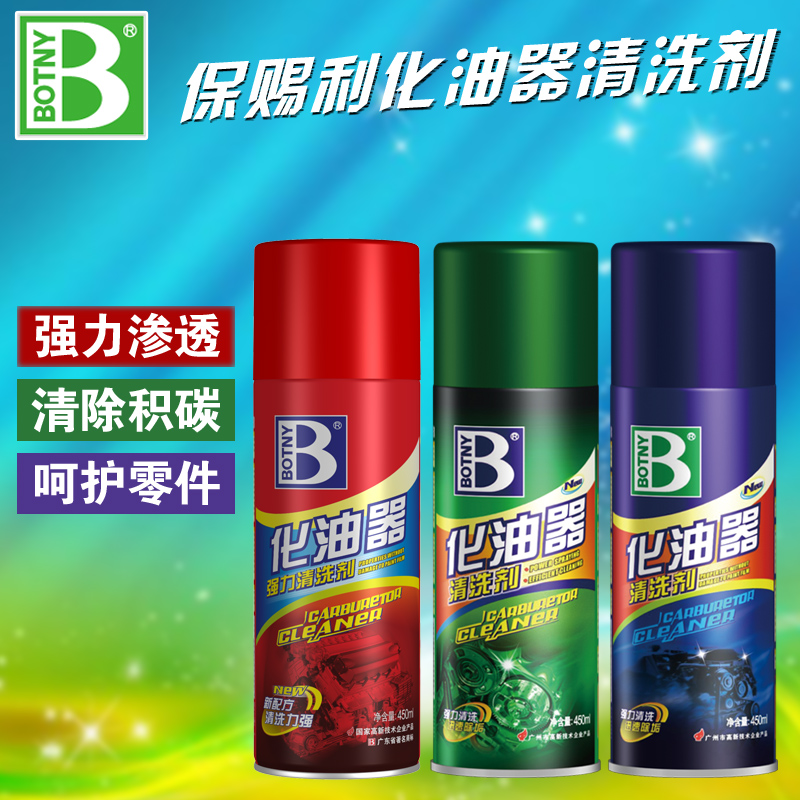 Botny carburetor cleaner powerful cleaning agent mechanical clearing agent of carburetor cleaner carburetor cleaner to clean the car