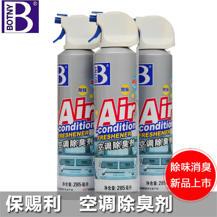 Botny conditioned sterilization deodorant automotive air conditioning automotive air conditioning cleaning air conditioning sterilization deodorant deodorant