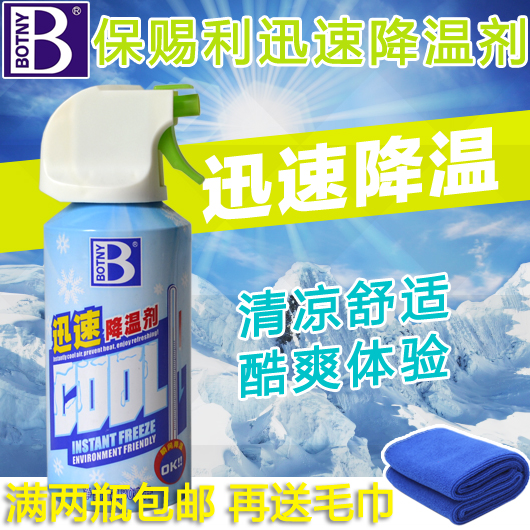 Buy Botny rapid cooling agent automobile car spray dry ice cooling