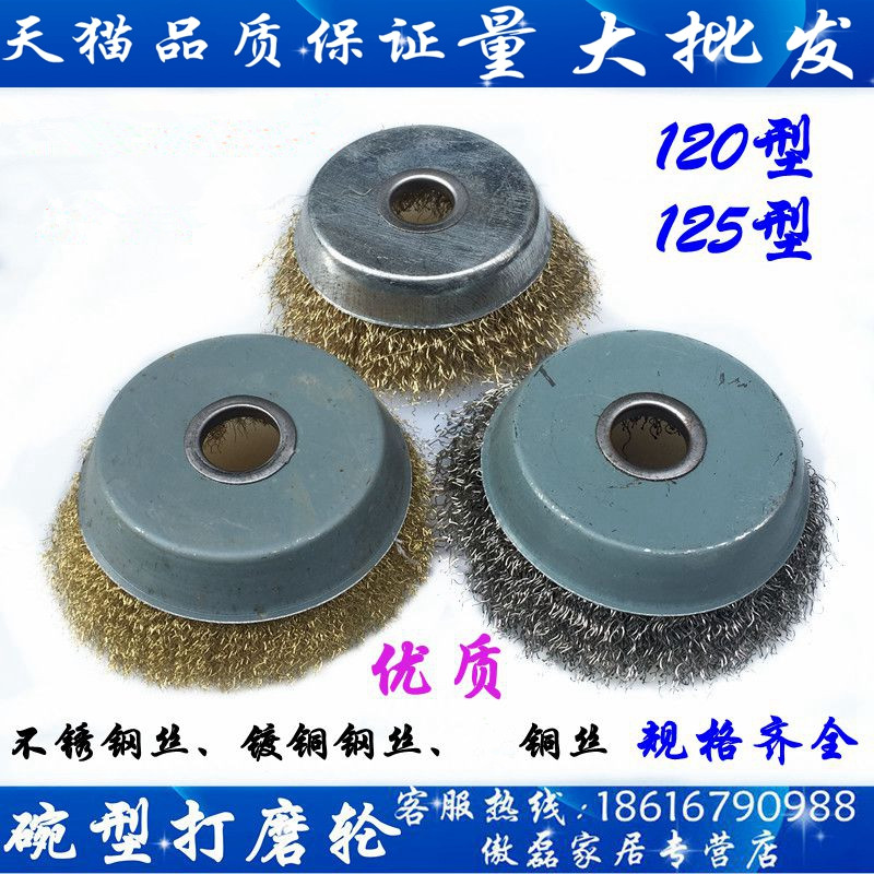 Bowl wire wheel bowl wire wheel/bowl stainless steel wire wheel/angle grinder with a Wheel/rust wheel