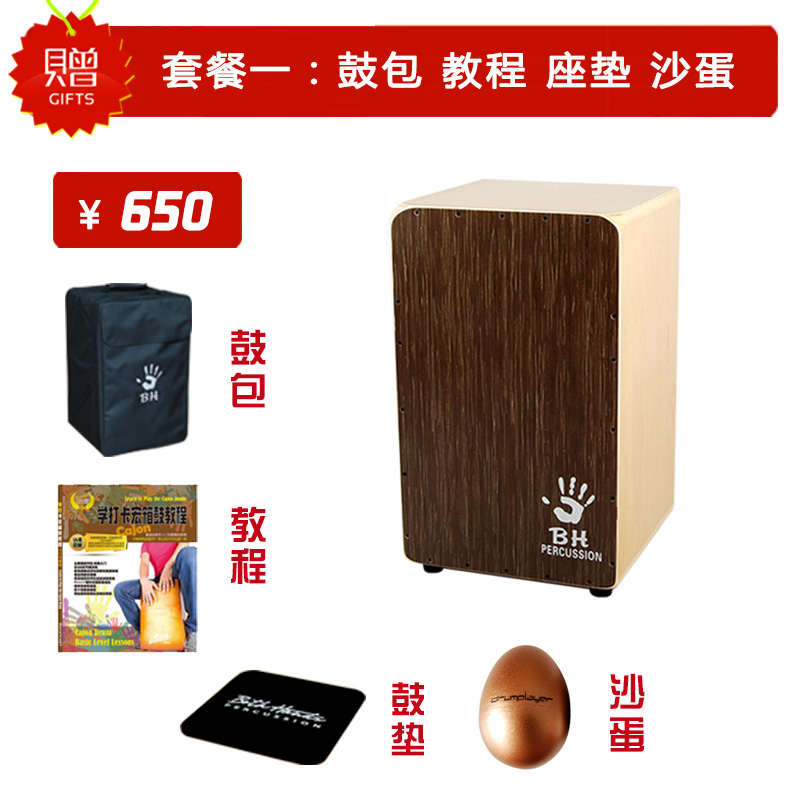[] Box drum card macro moymusic drum kits to send chinese professional tambourine cajon cajon box drum hands bh