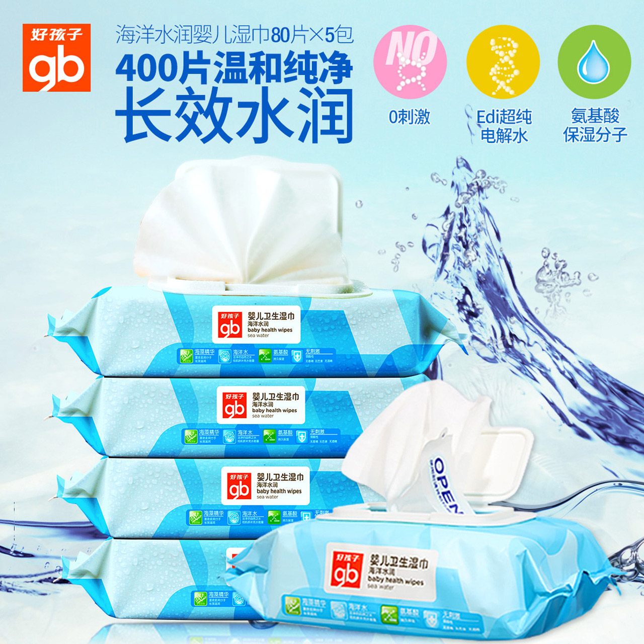Boy baby wipes baby wipes baby wipes moist ocean wet wipes lid newborn baby wipes soft towel 80 film 5 package