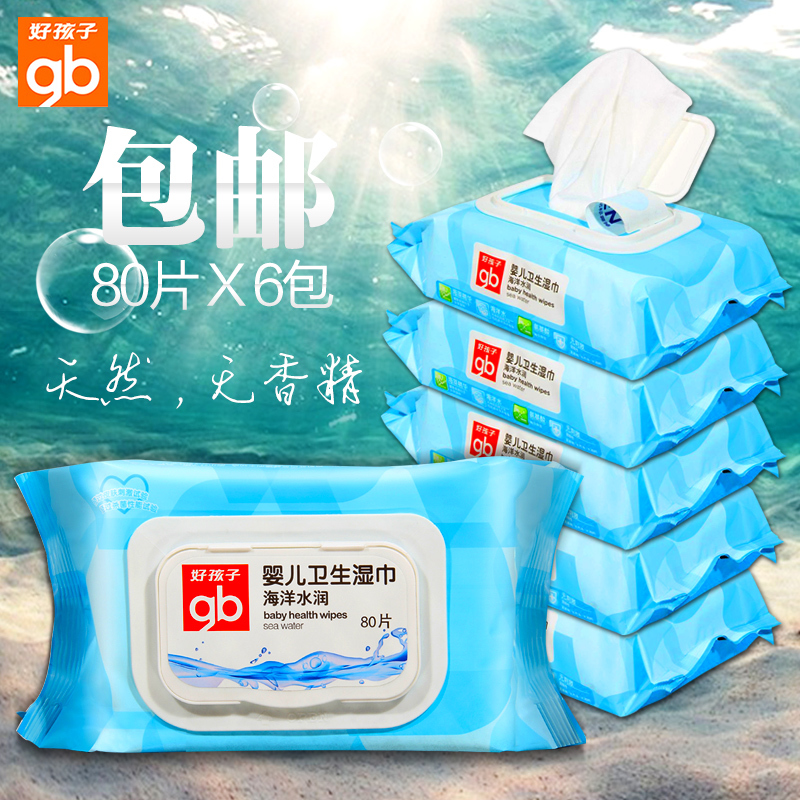 Boy baby wipes paper wipes for children newborn baby wipes wet wipes with lid portable 80*6 even pack