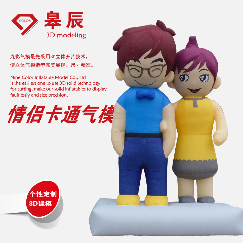 Boys and girls custom inflatable advertising inflatable cartoon inflatable cartoon inflatable cartoon inflatable model couple
