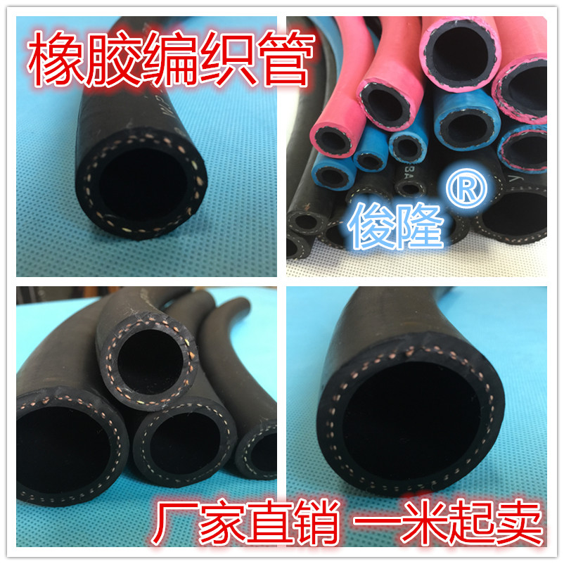 Braided rubber hose rubber hose rubber pipe air cotton preparation rubber tube silicone rubber tube