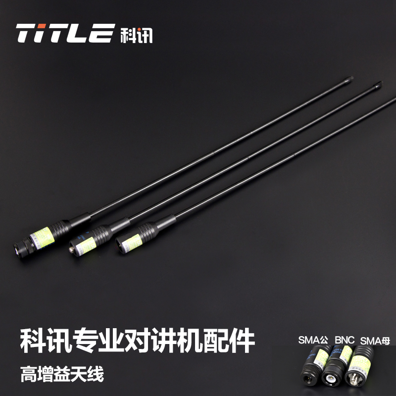 Branch genuine double segment length rh-771 walkie talkie antenna u/v high gain antenna hand station antenna 40CM cm