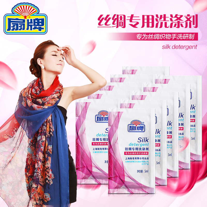Brand silk special detergent 5 ml * 10 bags of silk fabric color protection by hand lotion gentle laundry detergent