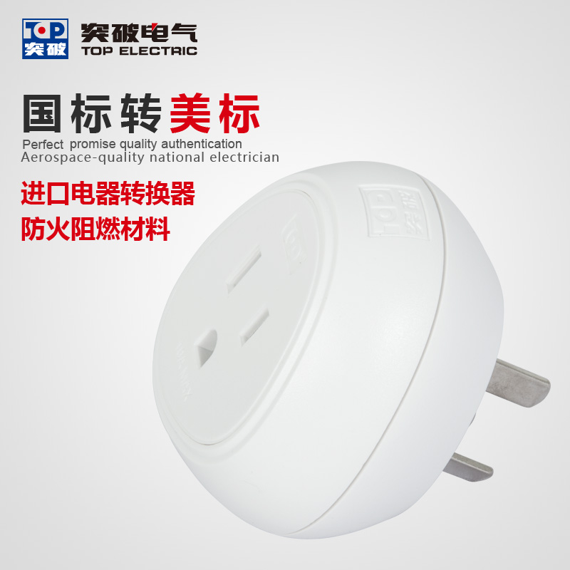 Breakthrough conversion plug socket gb turn american standard japan and usa canada taiwan thailand TZ-C1163-B