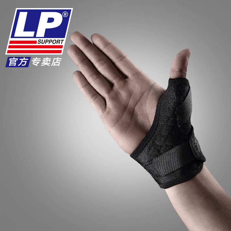 Breathable thumb lp563ca sheath hand sports basketball guard finger finger sprain