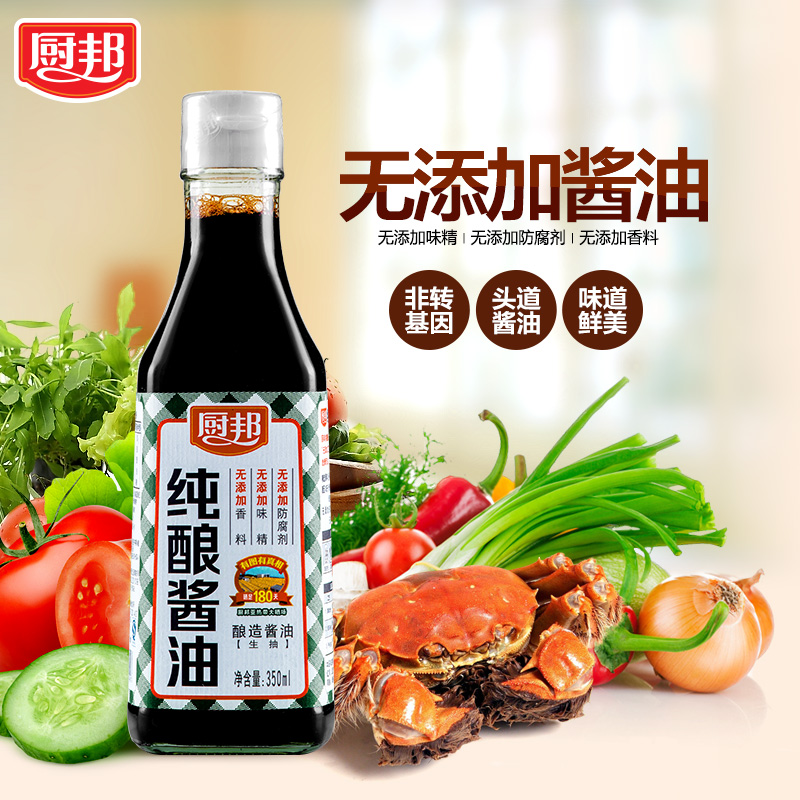 Brewed soy sauce brewing zero added without adding pure state head and said soy sauce soy sauce seasoning condiment kitchen 350 ml