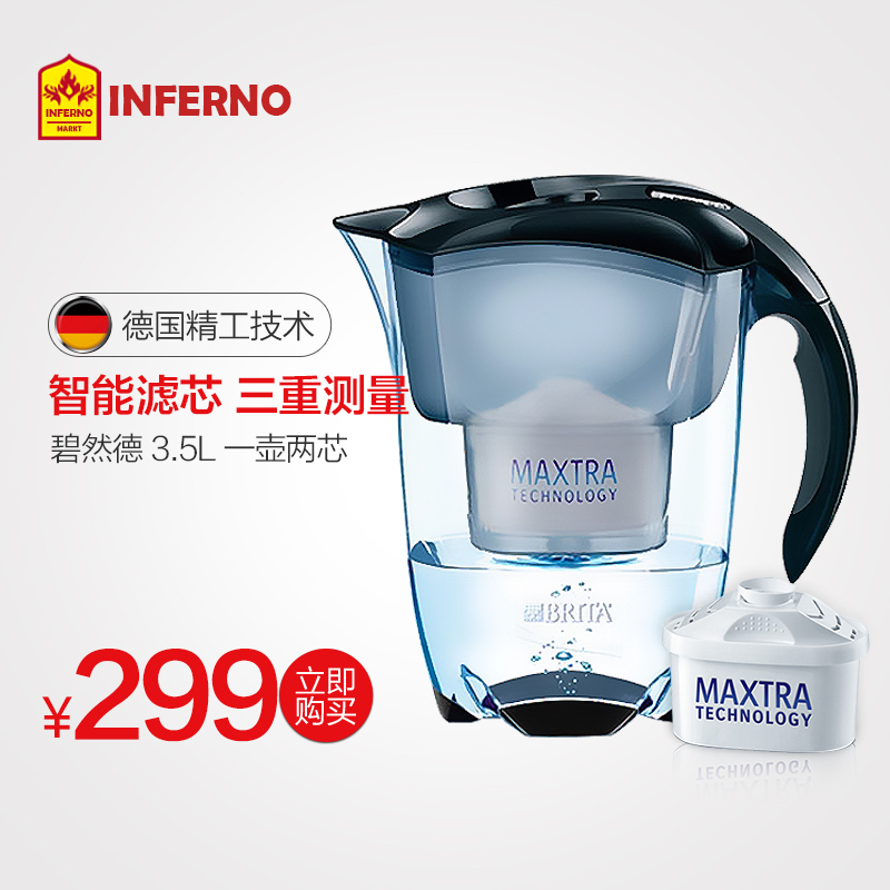 Brita/bi zander net kettle filter kettle elemaris3.5l a pot of two core imported from germany