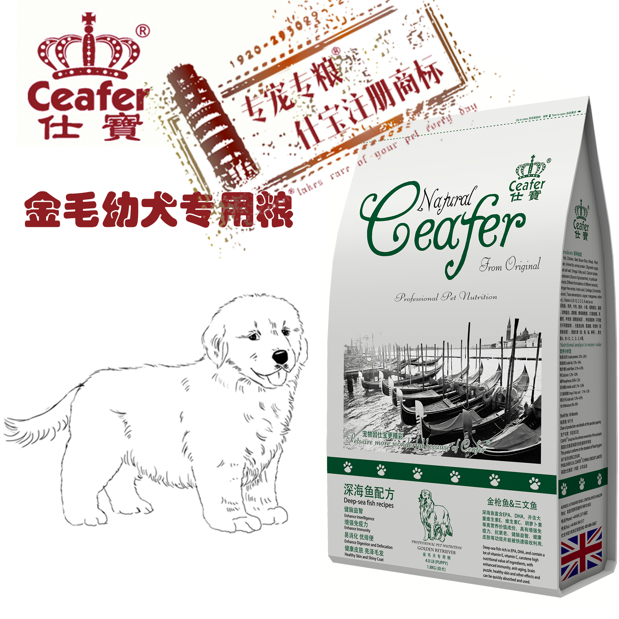 British shi bao deep sea fish adult dog food natural dog food golden retriever golden retriever puppy dog special food 1.8 kg