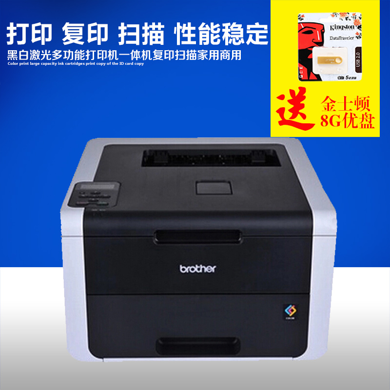 Brother/brother hl-3150cdn color laser printer consumer and commercial a4 photo