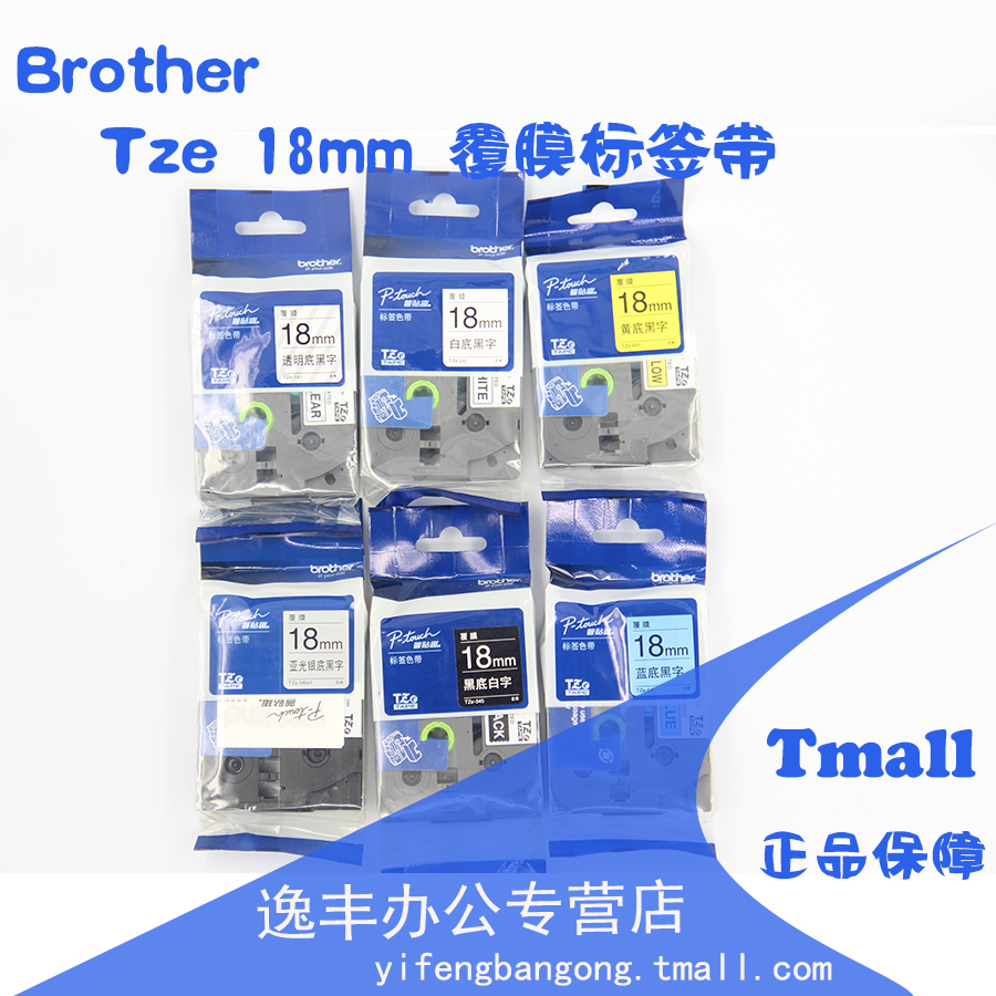 Brother label printer ribbon 18mm black and white tze-241 tze-641 tze-741 | | | | 1 m94
