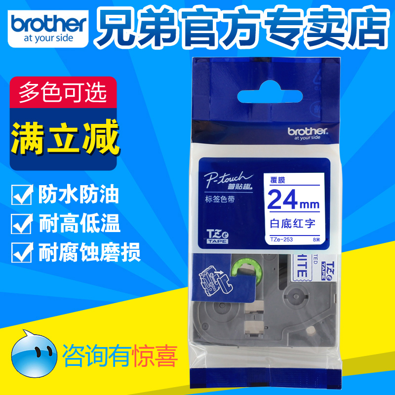 Brother label printer ribbon pt-p700 TZe-253 24mm white blue word 9700 pc 2730 tagboard