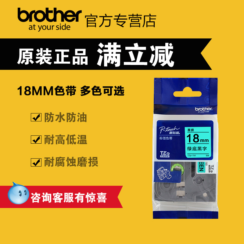 Brother label printer ribbon tze-741 tz-741 label ribbon label with black and green background 18MM tagboard