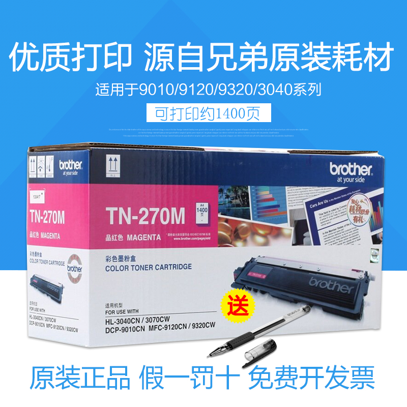 Brother tn-270m red toner cartridge hl-3040cn dcp-9010cn mfc-9120cn 9320CW