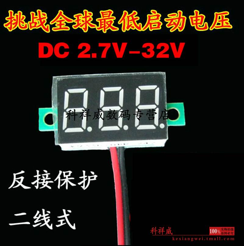 Brunswick micro v844ma 2.7v-inch digital tube 0.36 two wire precision variable number of display/digital voltmeter
