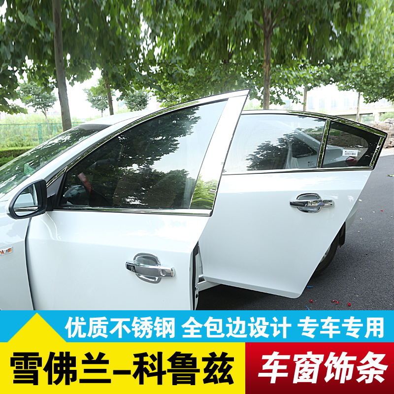 Buick excelle new regal hideo gt xt 15 stainless steel trim strip modified decorative light strip windows