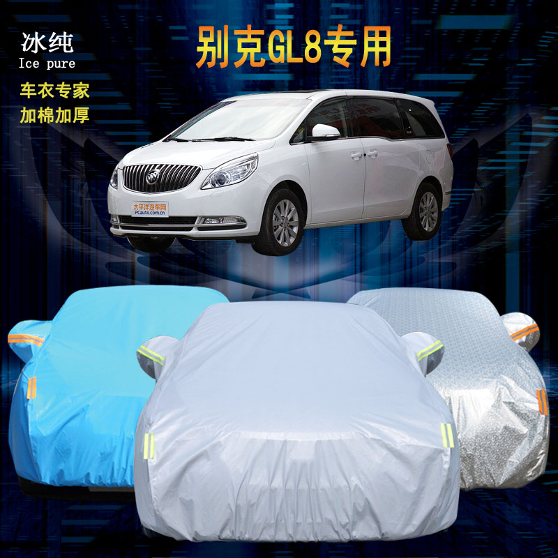Buick gl8 mpv mpv special sewing car cover car cover sun rain insulation car theft retardant sunshield