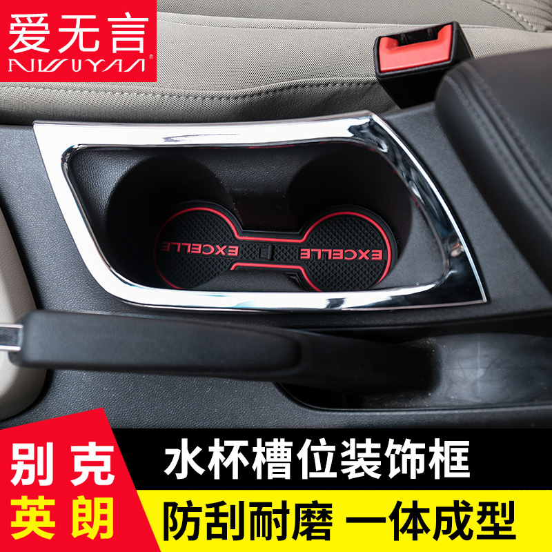 Buick hideo gt new watercups slot decorative frame interior conversion dedicated matte plated branded decorative trim