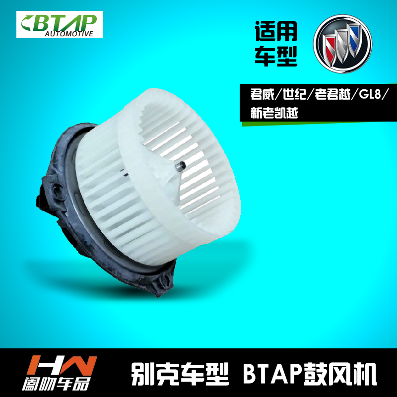 Buick/regal/century/lu zun/laojun more/gl8/new and old excelle cruze/drum Fan/fan heater/