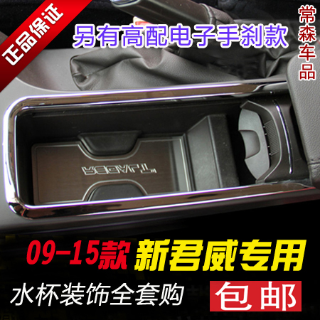 Buick regal regal gs modified paragraph 09-15 special glass box decorative trim ring box stainless steel cup mat