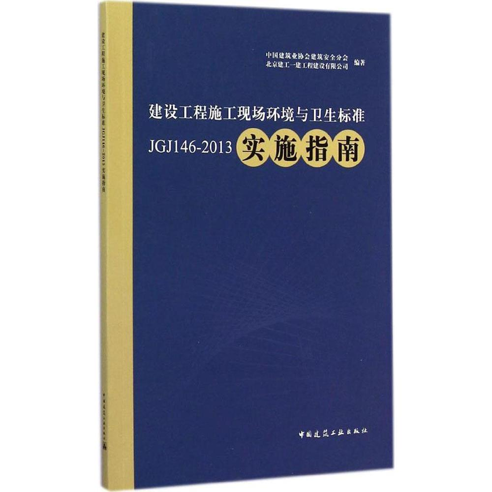 Building construction site environmental and health standards implementation refers to the south building xinhua bookstore genuine chang JGJ146-2013 JGJ146-2013 implementation guide Building construction site environmental and health standards