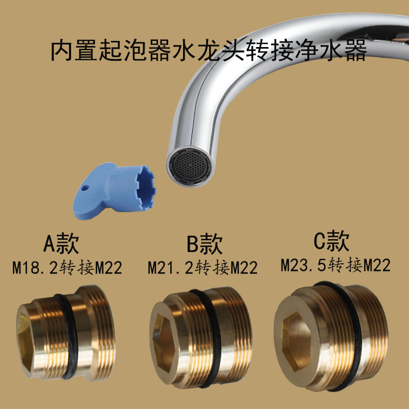 Built-in adapter bubbler tap faucet water purifier mosaic mesh mouth water within 21 fine tooth outer turn m22 connector
