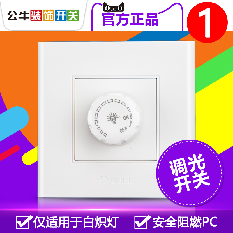 Bull/bulls switch socket 86 type wall incandescent lamp switch panel dimmer switch to adjust the light fixtures