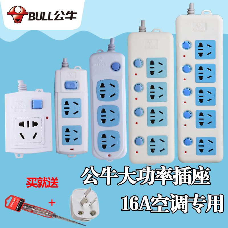 Bulls 16a air conditioning special socket p large electric water heater power plug strip line board wiring board
