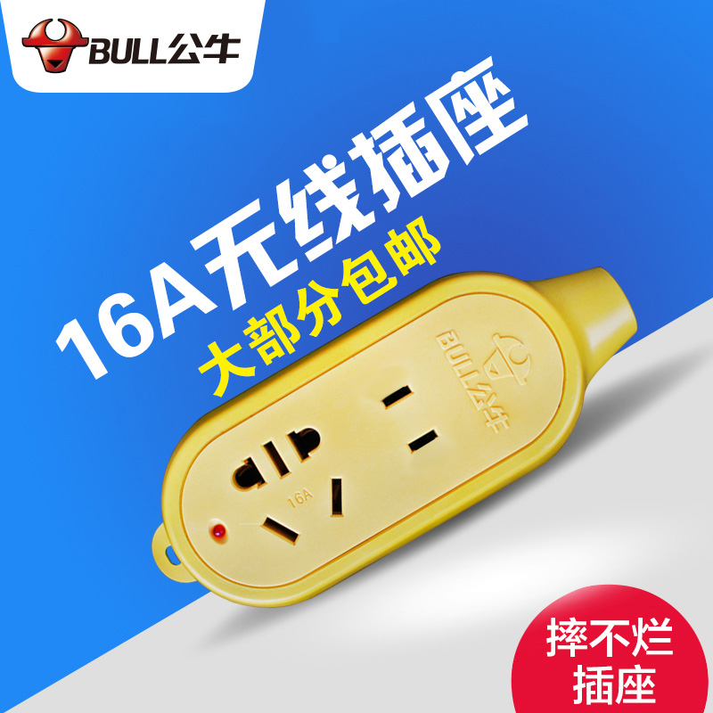 Bulls 16a power drop is not bad not fasciole wireless power socket wiring board plug strip strip line Plate c3d