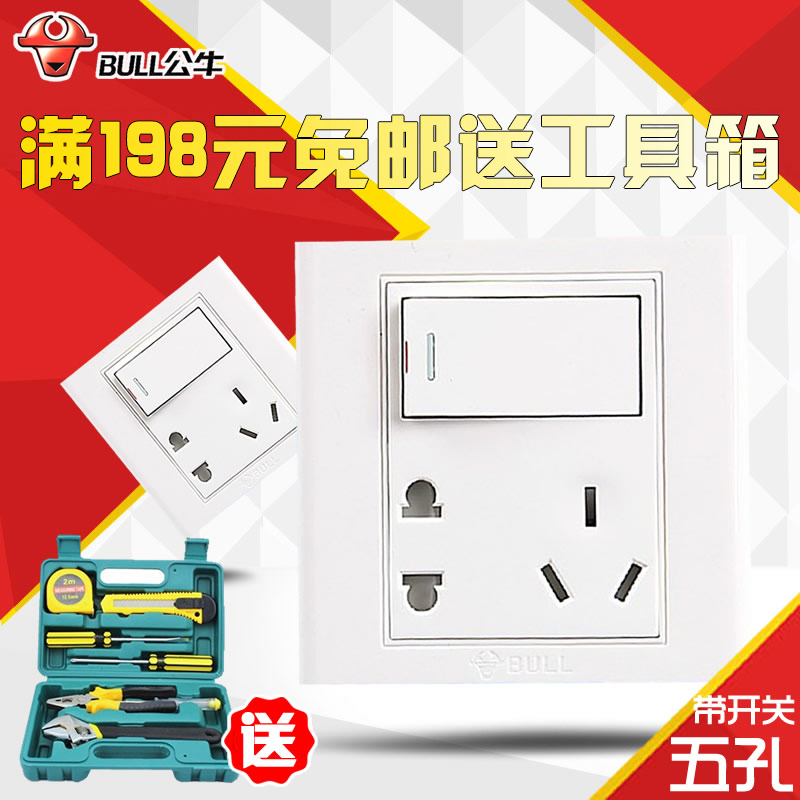 Bulls 86 concealed an open five hole with a single control switch socket wall socket with switch panel single open five Hole