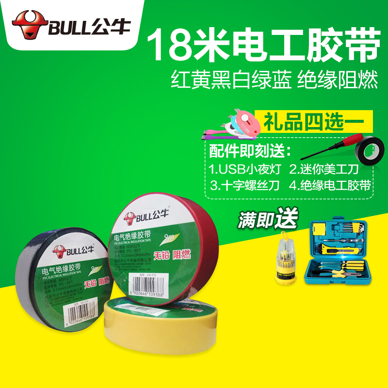 Bulls brand electrical insulation tape electrical tape black and red yellow and resistance to low temperature flame retardant pvc electrical tape tape 18 m