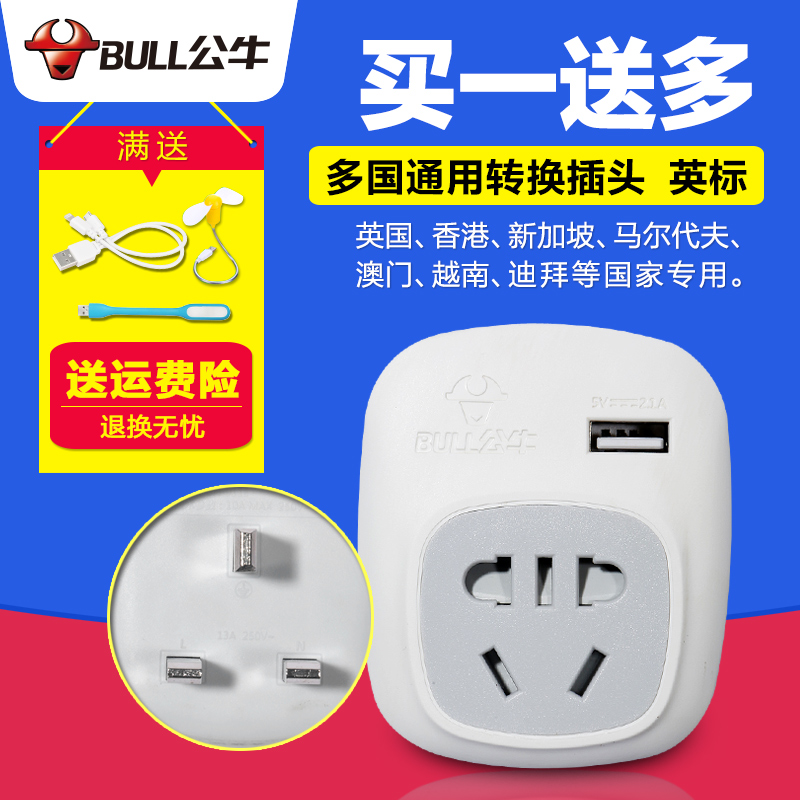 Bulls british standard conversion plug socket converter british standard english hong kong singapore malaysia maldives dubai