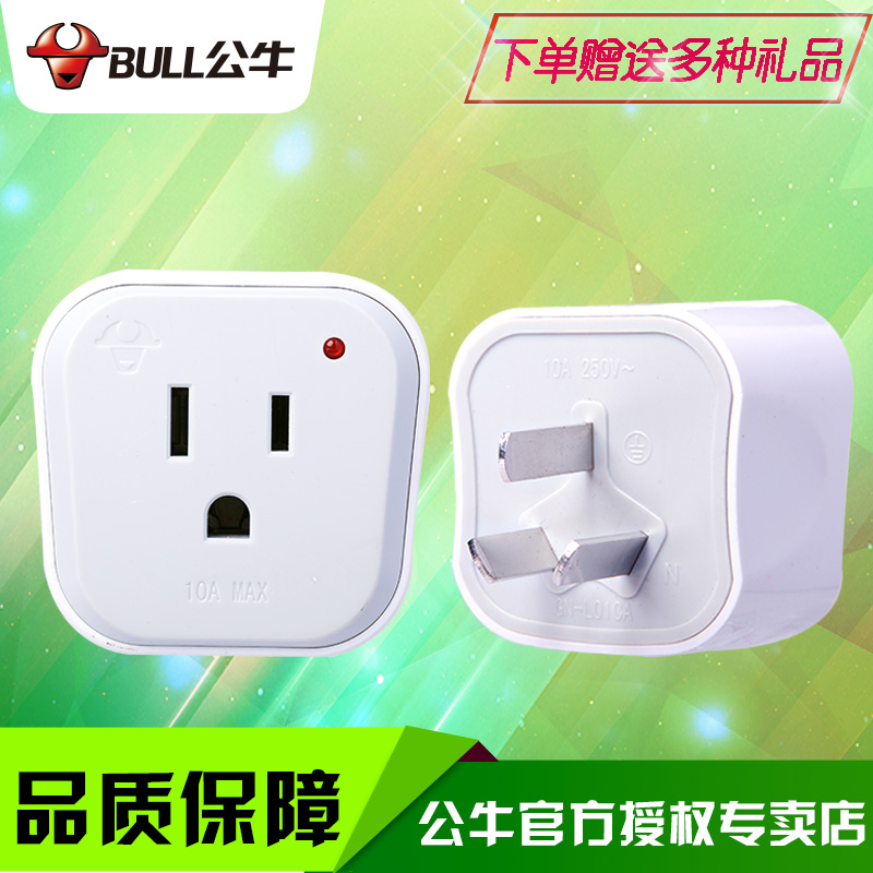 Bulls conversion plug power converter converts us domestic use electrical appliances conversion socket gb turn american standard converter