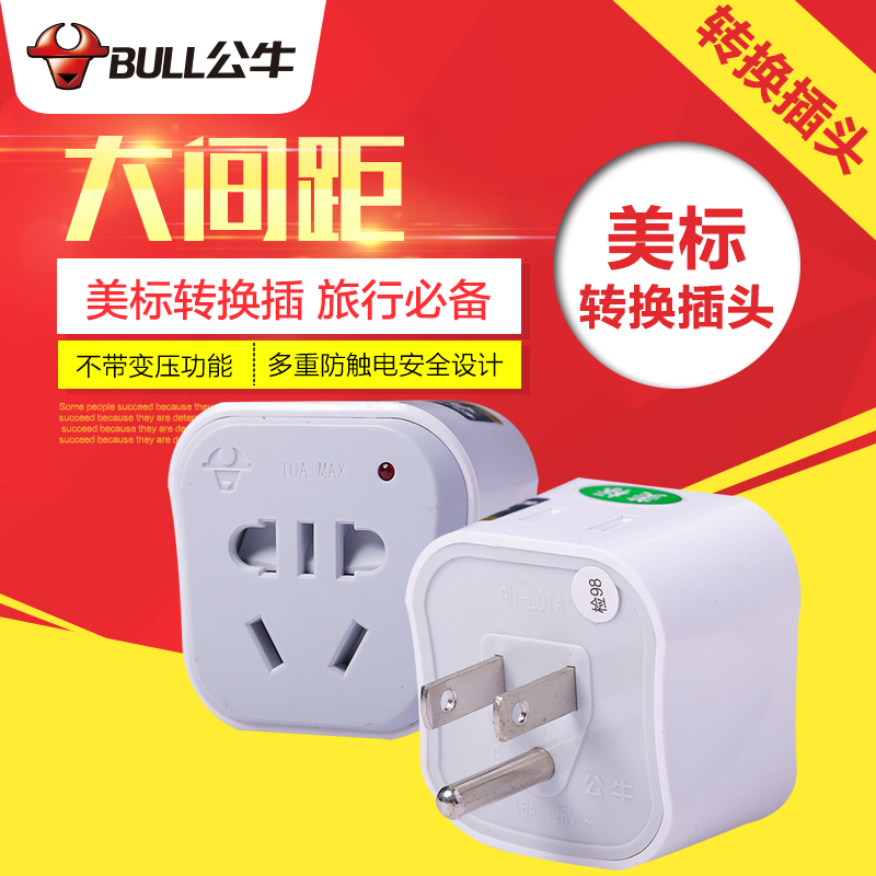 Bulls converter british standard american standard conversion plug usa and japan taiwan thailand travel power adapter plug socket