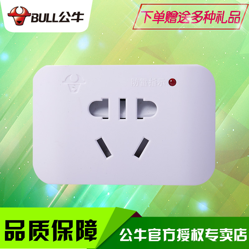 Bulls converter plug socket a turn more than a triangle turn two conversion socket lightning wireless socket power strip