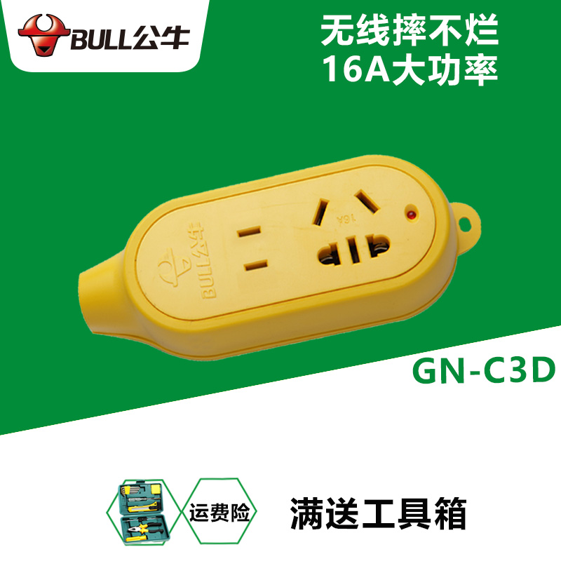 Bulls do not throw rotten socket drop resistance inserted row strip wiring board 2 holes wireless high power rate 16AGN-C3D authentic