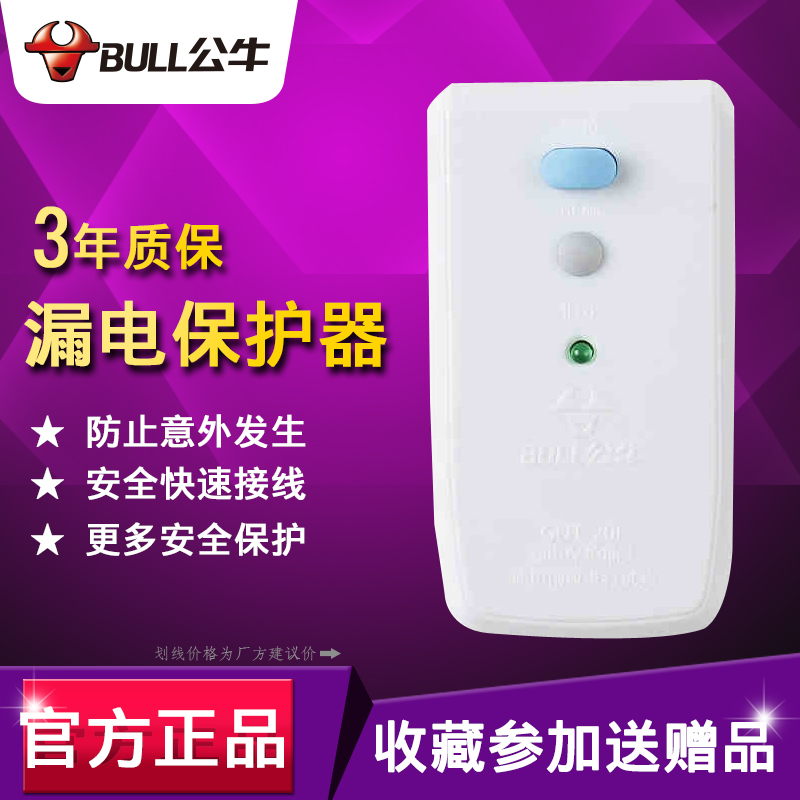 Bulls leakage protection socket 10a plug heater leakage protection device automatically cut off the power