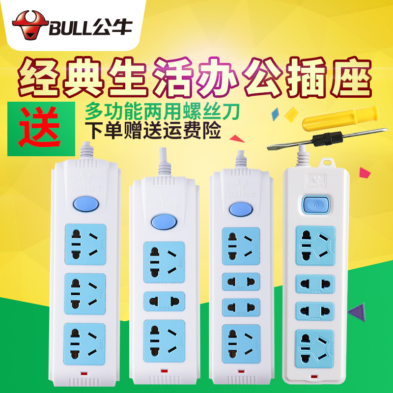 Bulls outlet power strip 3 insert bits wiring board power strip 4 insert bits 1.8/4 m extension cable flapper household power supply Drag strip