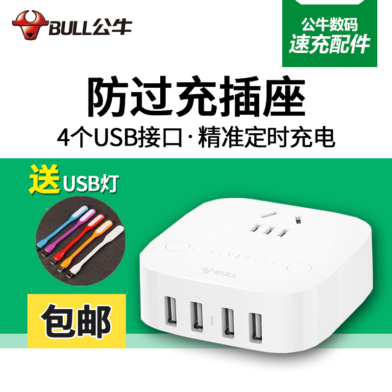 Bulls overcharge off automatically to protect the support for apple millet smart socket usb fast charging plug wire board 1.5 m