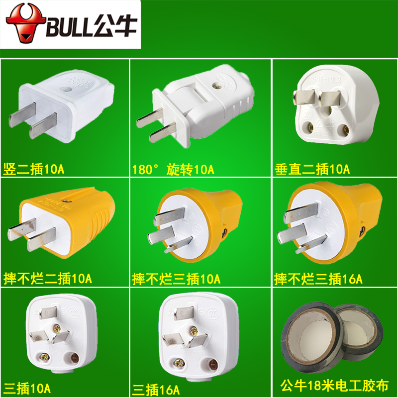 Bulls plug 2 feet 3 feet 10a/16a plug three pin plug two pin plug power plug Do not throw rotten plaster