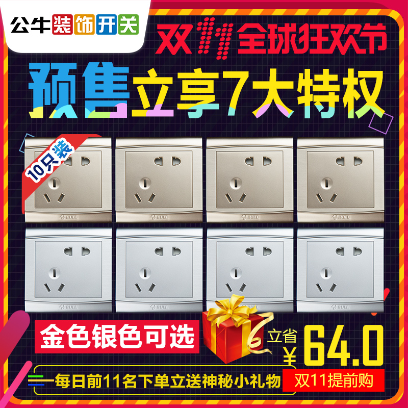 Bulls pre-2015 g19 series gold/silver 10 only package oblique five hole socket [208 yuan]