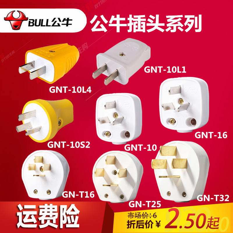 Bulls removable safety plug industrial plug 10a/16a/25a/32a two three plug feet three-phase quadrupole Plug the power cord