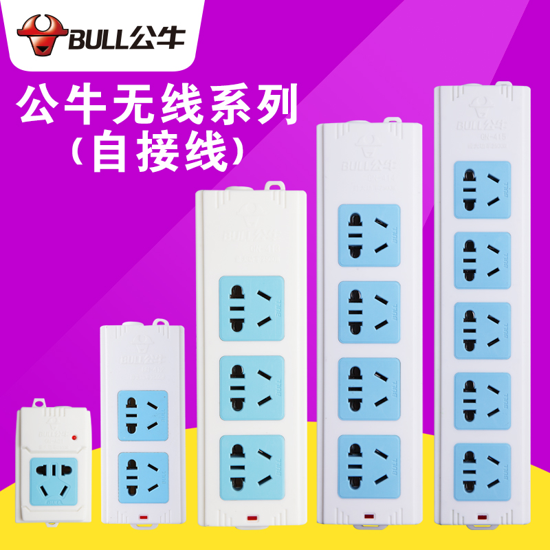 Bulls socket wireless series 4 five wireless plug strip line board wiring board drag strip flapper