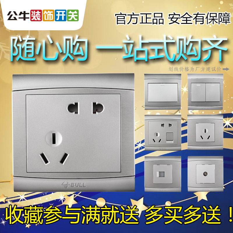 Bulls switch socket package 86 five hole socket panel wall to open a large spacing g19 luxury space silver concealed